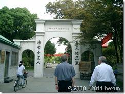Suzhou 09.2004 028