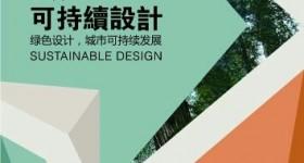 Grünes Design und Nachhaltige Stadt Entwicklung 绿色设计,城市可持续发展
