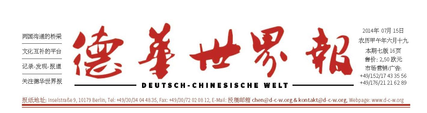 DCW-Deutsch Chinesische Welt-überschrift
